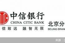 中信银行发行400亿元二级资本债券