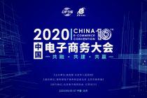 2020中国电子商务大会