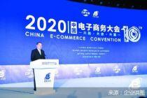 """""""共融·共建·共赢""""2020中国电子商务大会北京开幕"""