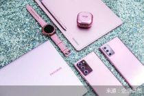 三星Galaxy Note20系列生态新品:更具品质的科技新体验