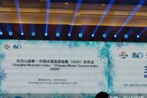 《长白山指数·中国冰雪旅游指数(2020)》发布:冰雪产业发展驶入快车道
