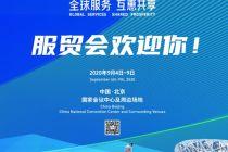 中国国际服务贸易交易会