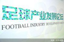 2020年服贸会足球产业发展论坛助推体育产业发展