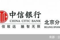 中信银行2020年上半年净利润255.41亿元 拨备覆盖率175.72%