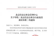 """北京设""""三档""""基础裁量阶次 规范住房公积金行政处罚标准"""