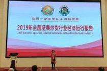 2019年坚果炒货行业收入达1766.4亿元