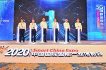 2020线上智博会:数字赋能智慧城市建设
