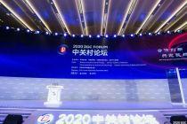 2020中关村论坛:打开未来世界的科技想象力