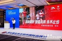王府井論壇|安踏集團副總裁李玲:中國年輕消費者追求個性意愿已超美國