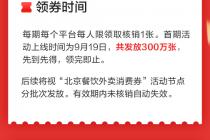 北京將發放3億元餐飲外賣消費券