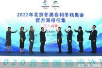 北京2022年冬奥会和冬残奥会官方海报征集工作启动