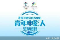 北京2022年冬奥会官方电影面向全球招募青年电影人