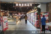 瞄準社區服務 甘家口百貨超市重裝開業