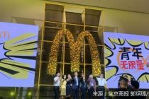 2年投资超一亿元 麦当劳中国启动人才培训计划