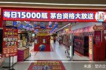 物美今起連續5天在京投放7.5萬瓶平價茅臺