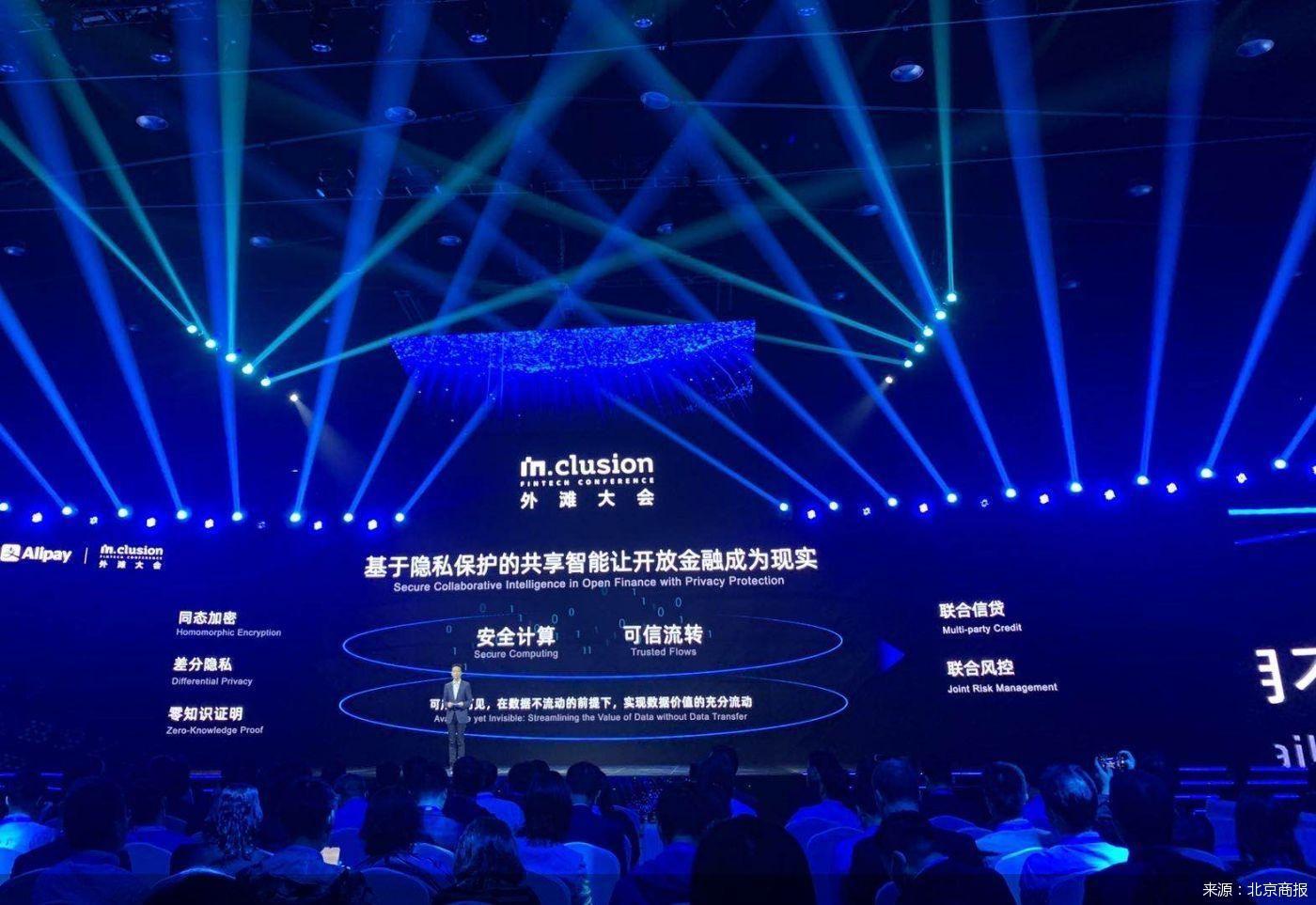 蚂蚁集团CEO胡晓明:上市后重点投入研发风险管理、安全、区块链等五大领域