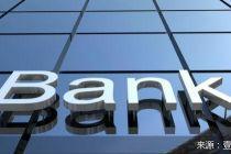 廣州銀行拍賣房產惹麻煩上身 銀行甩不良包袱敲警鐘