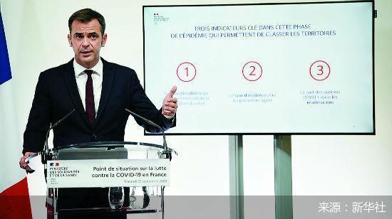 法国疫情持续恶化 巴黎加强警戒