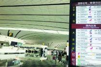 大兴机场投运满一年 临空经济区全面启动