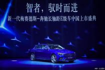 加码中大型轿车市场 全新奔驰E级正式上市