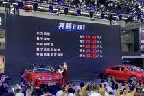 北京车展现场报道 | 一汽奔腾推纯电SUV奔腾E01,全系售价19.68万-22.88万元