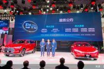 比亞迪北京車展正式發布《服務公約》