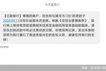 """億聯銀行""""誤發門""""背后:用戶投訴""""隱私泄露"""",""""美團月付""""悄然閃現"""
