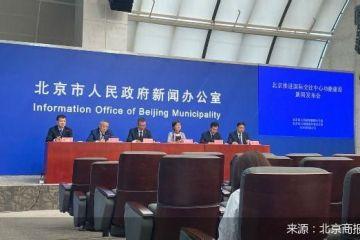 """""""一核两轴多板块"""" 未来15年北京将这样打造""""国际交往中心"""""""