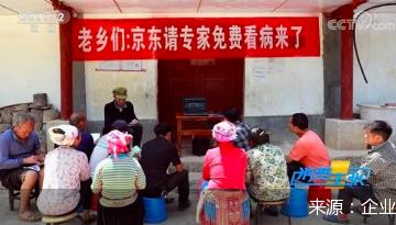 京东健康拟赴港上市 医药补助工程计划覆盖全国3000万人