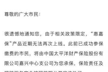 """百万医疗险迈入新赛道  """"黑马""""惠民保能否握紧接力棒?"""