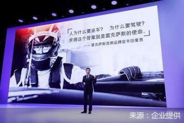 北京车展 LEXUS雷克萨斯纯电动概念车LF-30中国首秀