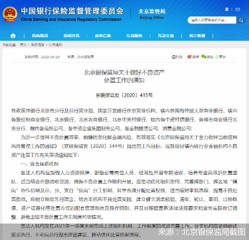 北京银保监局截图