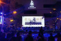 北京首个国际露天音乐电影周亮相丽都 多重活动邀市民免费参与