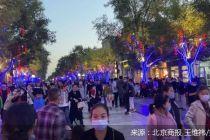 商圈客流回暖近九成 北京百家企业国庆销售额65.7亿元