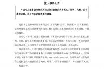 燕京啤酒董事长职务违法 回应:对经营无重大影响