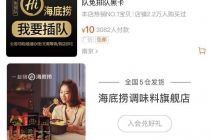 """海底捞""""被曝光""""40元免排队 回应:虚假产品严重违规"""