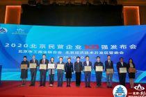 2020北京民營企業百強榜單發布
