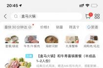 """注册""""盒马火锅""""商标  盒马入局万亿火锅市场"""