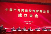 国内第四大运营商中国广电在京成立,5G192号段来了