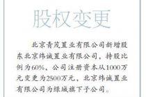 绿城入股北京颐和金茂府控股比例达60%