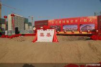 北京大兴建国饭店开建 未来将成区域新地标