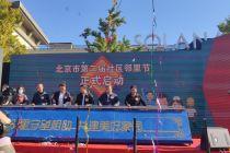 """北京市第二届""""社区邻里节""""启动 3309个社区线上线下活动齐发"""
