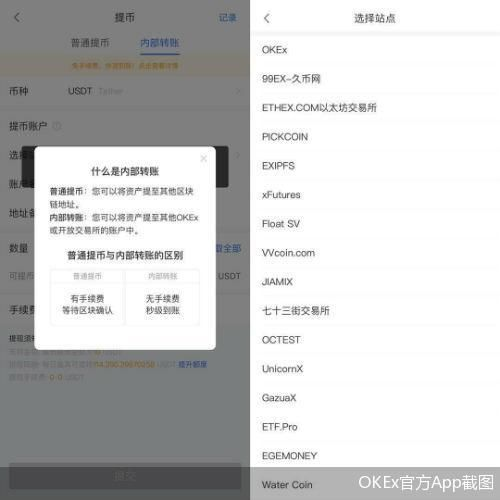 OKEx官方App截图