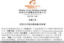阿里36亿美元控股高鑫零售 持股72%