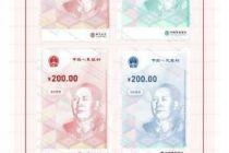 交易超6万笔,深圳数字人民币红包试点收官 后续哪些地区有望接棒?