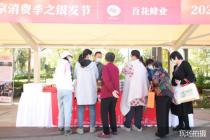 线上线下多重钜惠  2020北京消费季之银发节启幕