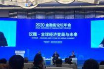 周小川:我国在人民币国际化过程中还存在一些双轨问题