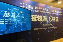 2020(第六届)互联网+物流格局论坛把脉疫情下物流行业新趋势
