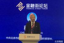 西城区委常委、组织部部长程昌宏:探索建立金融科技从业人员资格认证体系