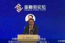 银保监会非银行机构检查局副局长裴涛:加强数字监管能力建设、持续增强科技运用能力